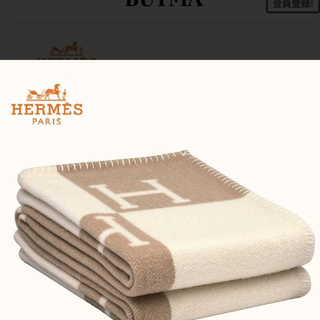 エルメス(Hermes)の新品未使用 エルメス アヴァロン ブランケット(毛布)