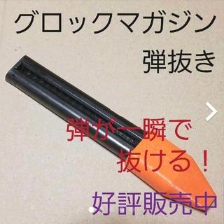 グロック18C 電動ハンドガン マガジン弾抜き(その他)