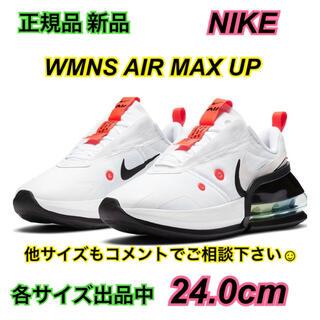 ナイキ(NIKE)の正規品 ナイキ 24cm エアマックス アップ WMNS AIR MAX UP(スニーカー)