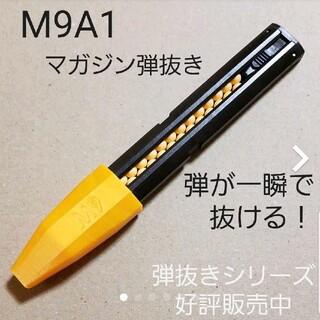 M9A1 電動ハンドガン マガジン弾抜き(その他)
