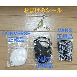 ナイキ(NIKE)の靴紐【NIKE・コンバース】(その他)