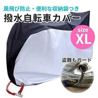 自転車カバー サイクルカバー 撥水 防水カバー XL(その他)