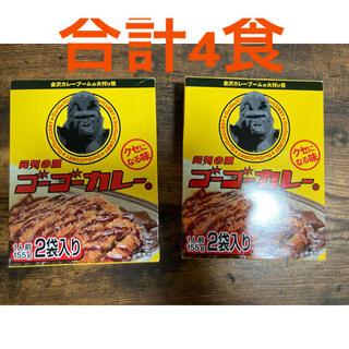 ※30%OFF※【レトルト】ゴーゴーカレー(中辛2食入×2(レトルト食品)