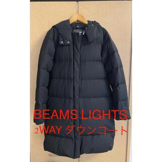 ビームス(BEAMS)のビームスライツ BEAMS Lights ダウンコート ロング(ダウンジャケット)