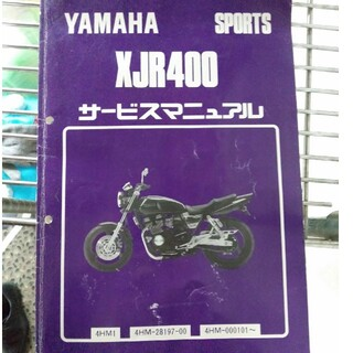 XJR400 サービスマニュアル 4HM(カタログ/マニュアル)