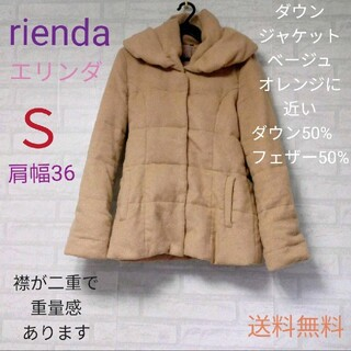rienda - rienda (リエンダ)S ダウンジャケットベージュ(オレンジに近い)