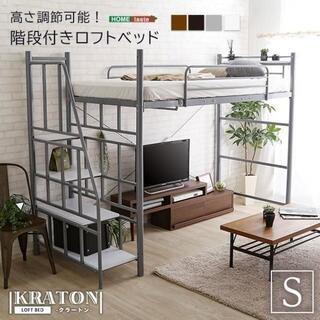 高さ調整が出来る!☆階段付き ロフトベット 【KRATON-クラートン-】全4色(ロフトベッド/システムベッド)