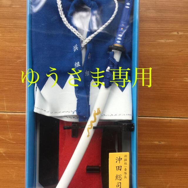 新撰組 一番隊長 沖田総司 羽織と刀 エンタメ/ホビーのおもちゃ/ぬいぐるみ(キャラクターグッズ)の商品写真