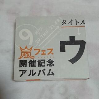 嵐 - 嵐 アルバム ウラ嵐マニア 限定盤