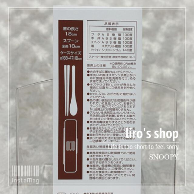 SNOOPY(スヌーピー)のSNOOPY♡ 60's音の鳴らないコンビセットランチ インテリア/住まい/日用品のキッチン/食器(弁当用品)の商品写真