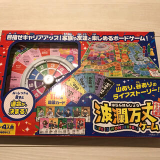 波瀾万丈ゲーム ボードゲーム(人生ゲーム)
