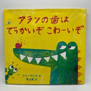 絵本「アランの歯はでっかいぞ こわーいぞ」(絵本/児童書)