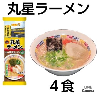 ☆丸星ラーメン☆人気商品☆ご当地ラーメン☆乾麺☆袋麺☆まとめる売り☆(インスタント食品)