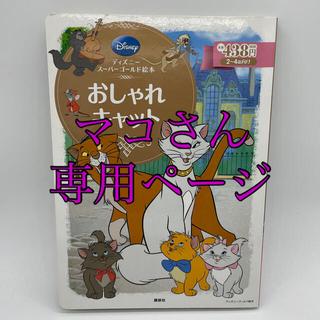 コウダンシャ(講談社)のディズニー 「おしゃれキャット」絵本(絵本/児童書)