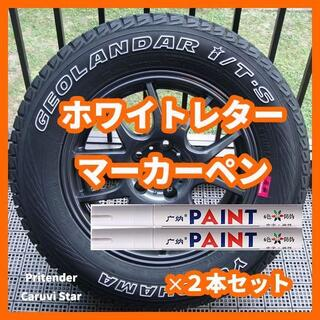 2本セット 白 タイヤ マーカーペン タイヤマーカー ホワイトレター(その他)