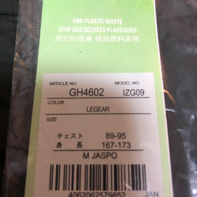 adidas(アディダス)の【新品】adidas ジャンパー アディダス アウター タグ付 カーキ色❣️ メンズのジャケット/アウター(ナイロンジャケット)の商品写真