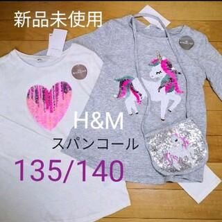 H&M - ★新品未使用★H&M×スパンコール★135/140★