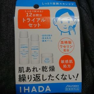 SHISEIDO (資生堂) - イハダ  薬用スキンケアセット(とてもしっとり)