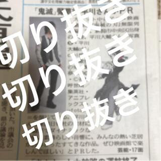 新潟日報 鬼滅の刃 下弦の壱役 平川大輔さんインタビュー記事切り抜き(切り抜き)