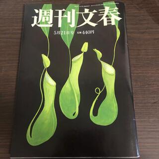 ブンゲイシュンジュウ(文藝春秋)の週刊文春 2020年 5/21号(ニュース/総合)