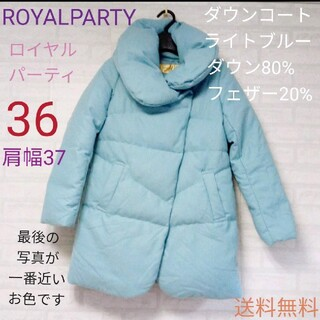 ロイヤルパーティー(ROYAL PARTY)のROYALPARTY (ロイヤルパーティー)36 ダウンコート ライトブルー (ダウンコート)