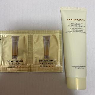 COVERMARK - カバーマーク クレンジングミルク 洗顔料