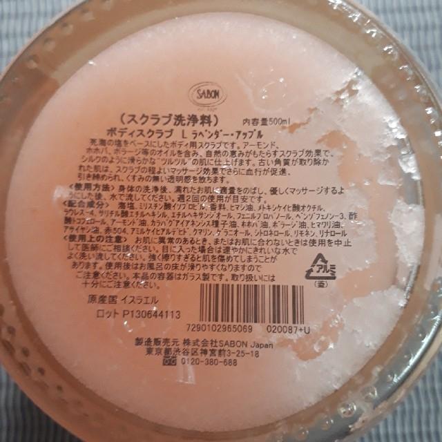 SABON(サボン)の桜色のくちべに様専用 サボン ボディスクラブL ラベンダー・アップル 500ml コスメ/美容のボディケア(ボディスクラブ)の商品写真