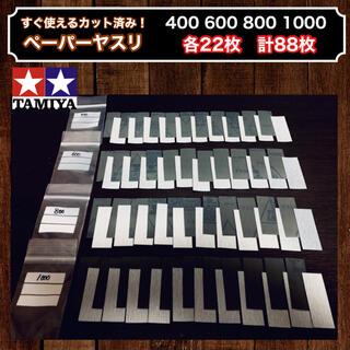カット済ヤスリ(400/600/800/1000)プラモデル製作(模型製作用品)