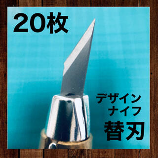 【デザインナイフ 替刃20枚セット!】プラモデル製作道具(模型製作用品)