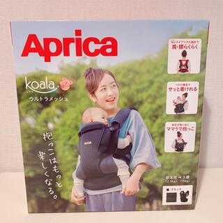 アップリカ(Aprica)のAprica(アップリカ)koala コアラ ウルトラメッシュ(抱っこひも/おんぶひも)