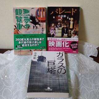 ゲントウシャ(幻冬舎)の幻冬舎文庫3冊(文学/小説)
