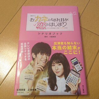 角川書店 - 火曜ドラマ おカネの切れ目が恋のはじまり シナリオブック