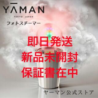 ヤーマン(YA-MAN)の【新品未開封】ヤーマン フォトスチーマー LED スチーム 美顔器(フェイスケア/美顔器)