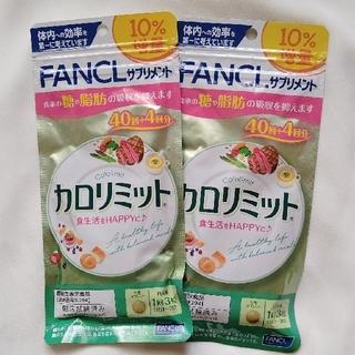 FANCL - 〔新品未開封〕FANCL カロリミット44回分×2袋