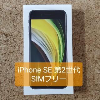 iPhone - iPhone SE 第2世代 (SE2) ブラック 64GBSIMフリー