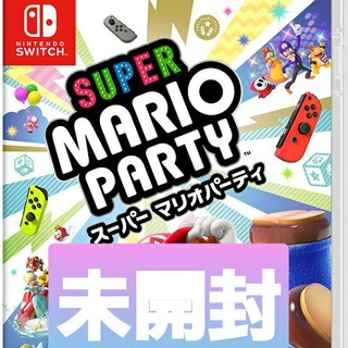 Nintendo Switch - スーパーマリオパーティ Switch ソフト 未開封