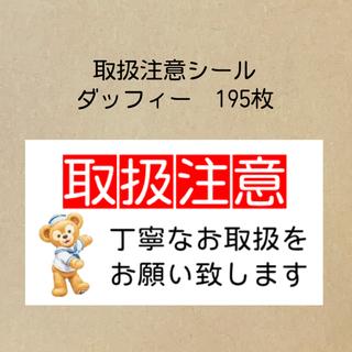 取扱注意×ダッフィーシール260枚(その他)