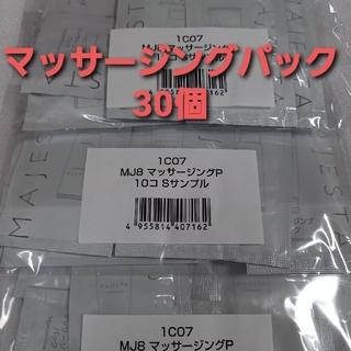 ナリス化粧品 - ナリス マジェスタ マッサージングパックサンプル30個