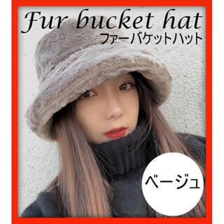 【期間限定】バケットハット ファーハット ベージュ バケハ 秋冬 ふわふわ(ハット)