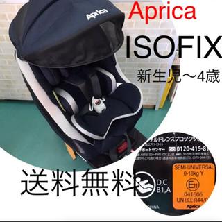 Aprica - アップリカ ISOFIX 対応可能 新生児〜4歳 チャイルドシート