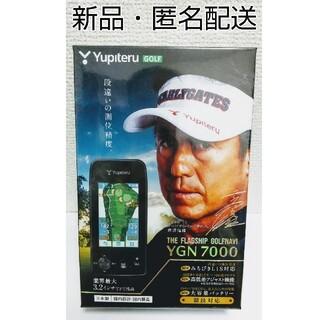 ユピテル(Yupiteru)の【新品・匿名配送】ユピテル YGN7000 ゴルフ 距離測定器 ナビ GPS(その他)