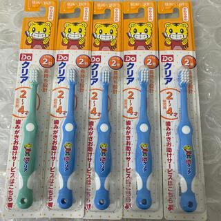 サンスター(SUNSTAR)のしまじろう歯ブラシ 幼児用 2歳〜4歳(歯ブラシ/歯みがき用品)