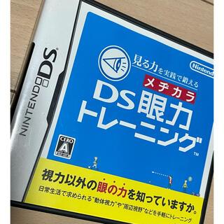 ニンテンドーDS(ニンテンドーDS)の見る力を実践で鍛える DS眼力トレーニング 目力トレーニング(携帯用ゲームソフト)