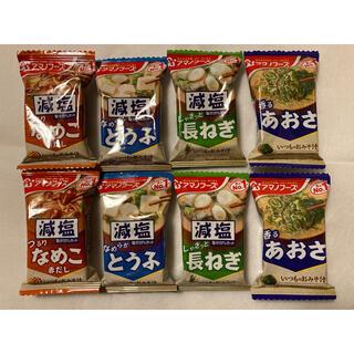 アマノフーズ  味噌汁 8個入(インスタント食品)