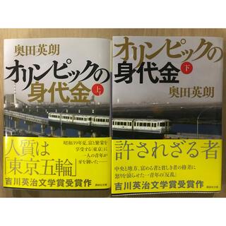 コウダンシャ(講談社)の【中古本】オリンピックの身代金 上・下巻セット(文学/小説)