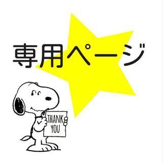 ららちゃんさま♡ サンキューシール(宛名シール)