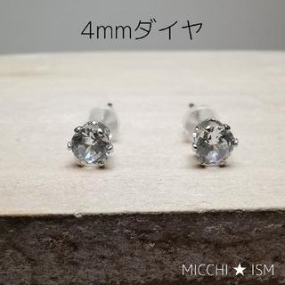 【新品】キュービックジルコニアダイヤピアス4mmシンプル輝石 レディース メンズ(ピアス(両耳用))