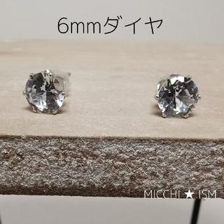 【新品】キュービックジルコニアダイヤピアス6mmシンプル輝石 レディース メンズ(ピアス(両耳用))