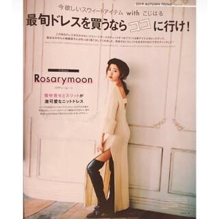 ロザリームーン(Rosary moon)のスリット ドレスワンピース♡(ロングワンピース/マキシワンピース)