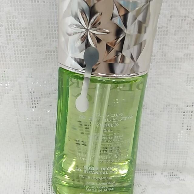 COSME DECORTE(コスメデコルテ)のコスメデコルテAQボタニカル ピュアオイル 40ml  サンプル付き コスメ/美容のスキンケア/基礎化粧品(フェイスオイル/バーム)の商品写真